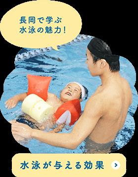 水泳が与える効果