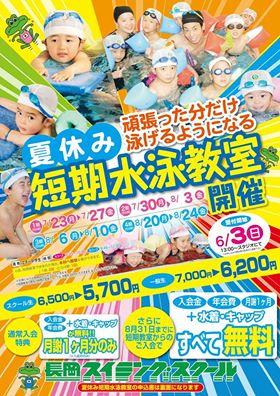 夏休み短期水泳教室が始まりました!