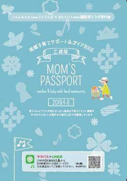 MOM'S PASSPORT乙訓版