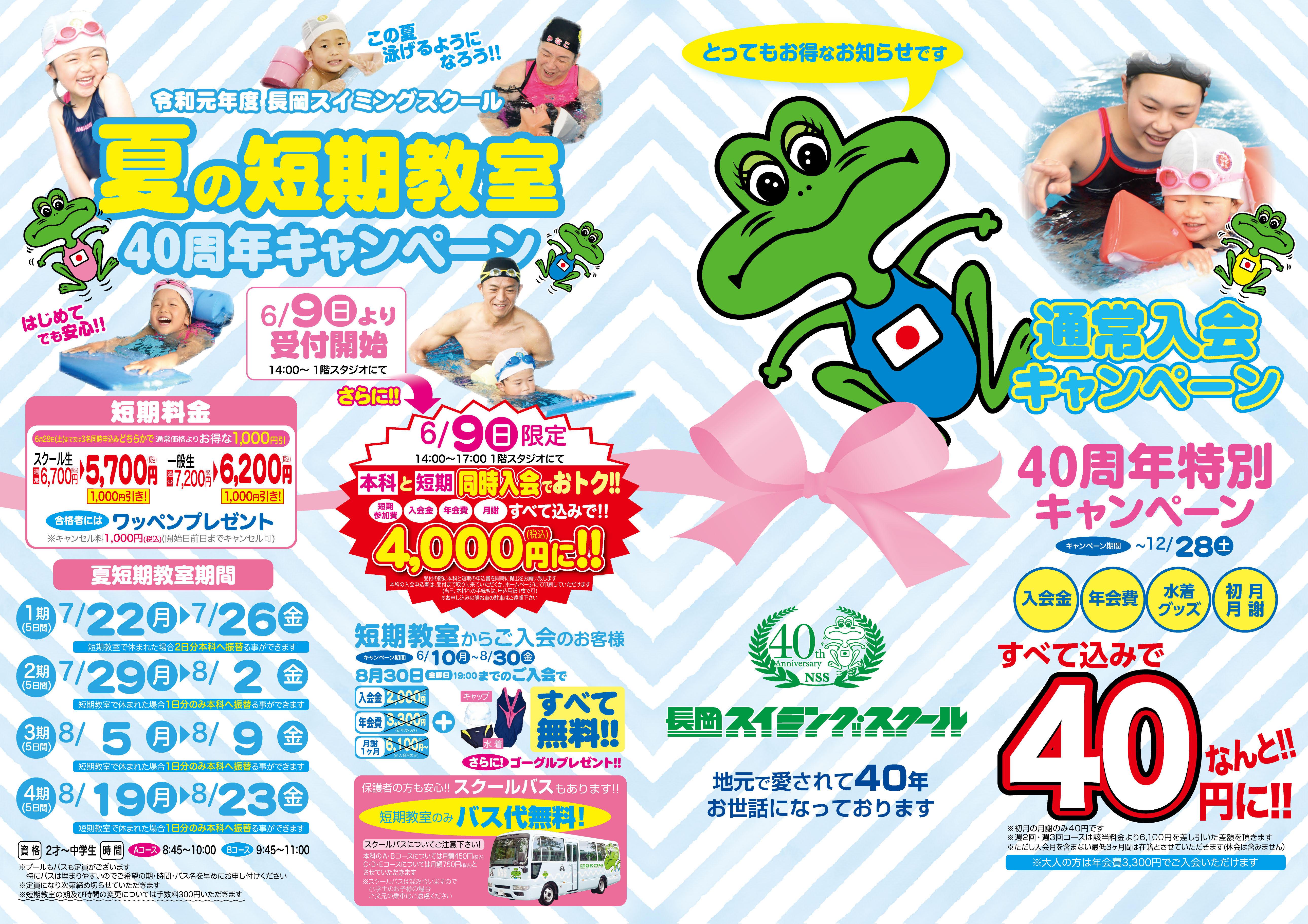 夏の短期教室40周年キャンペーン!