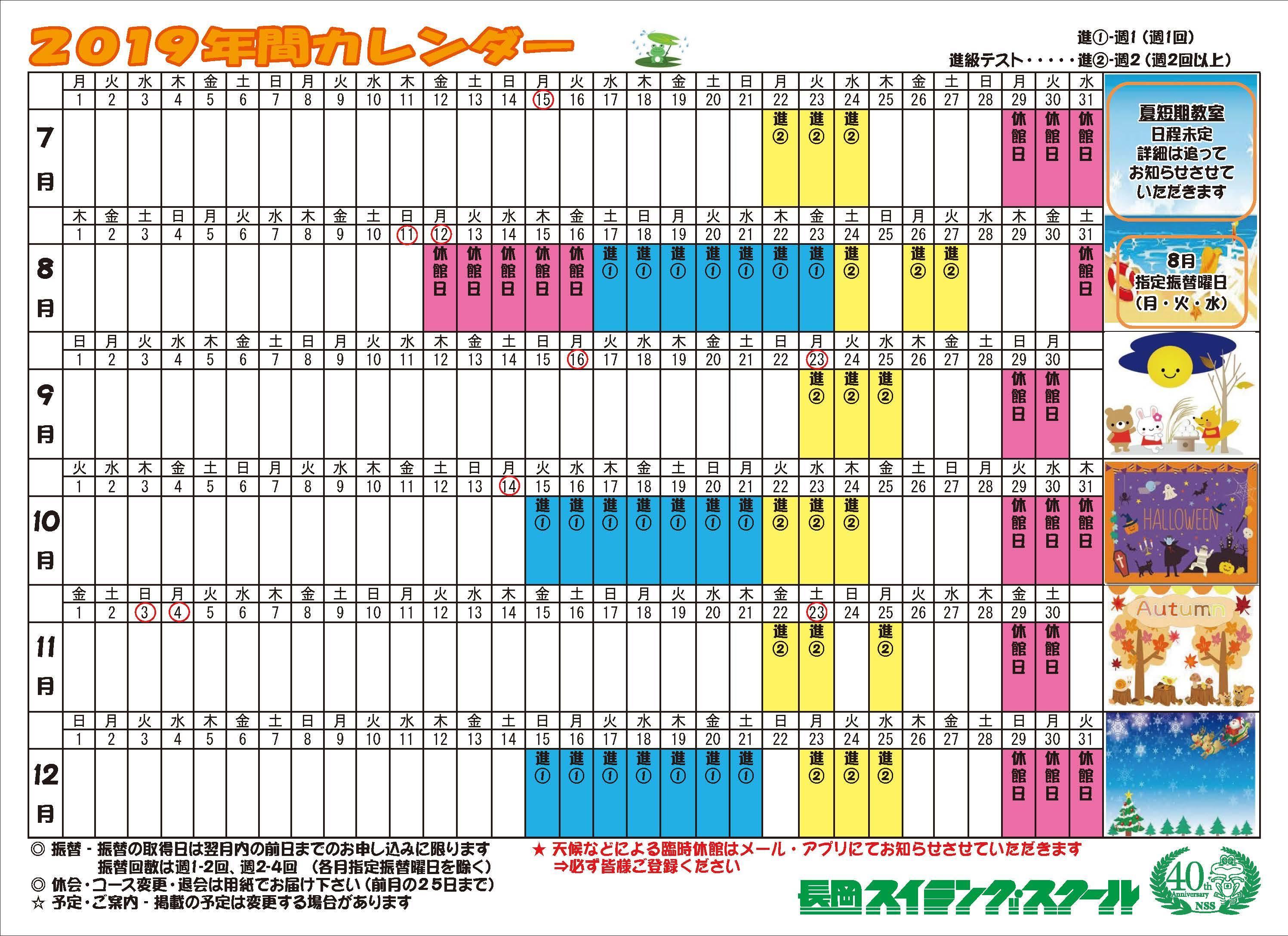 2019年間カレンダー(7月から12月)
