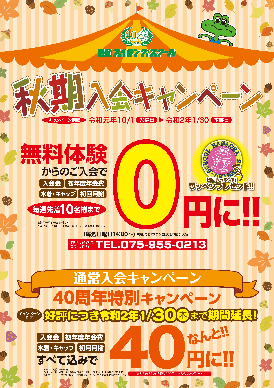 秋期入会キャンペーン開催中!
