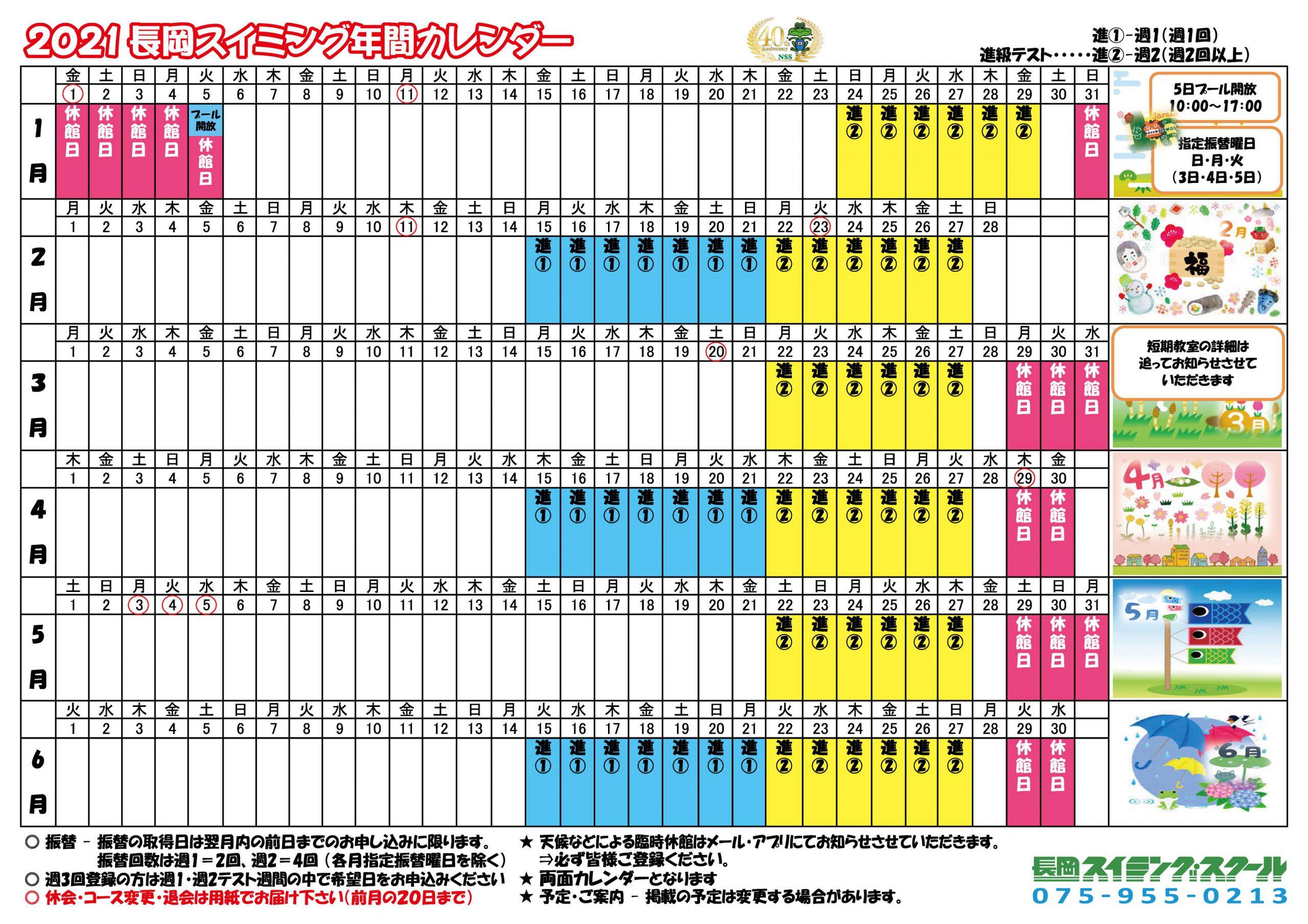 2021年度スクールカレンダー