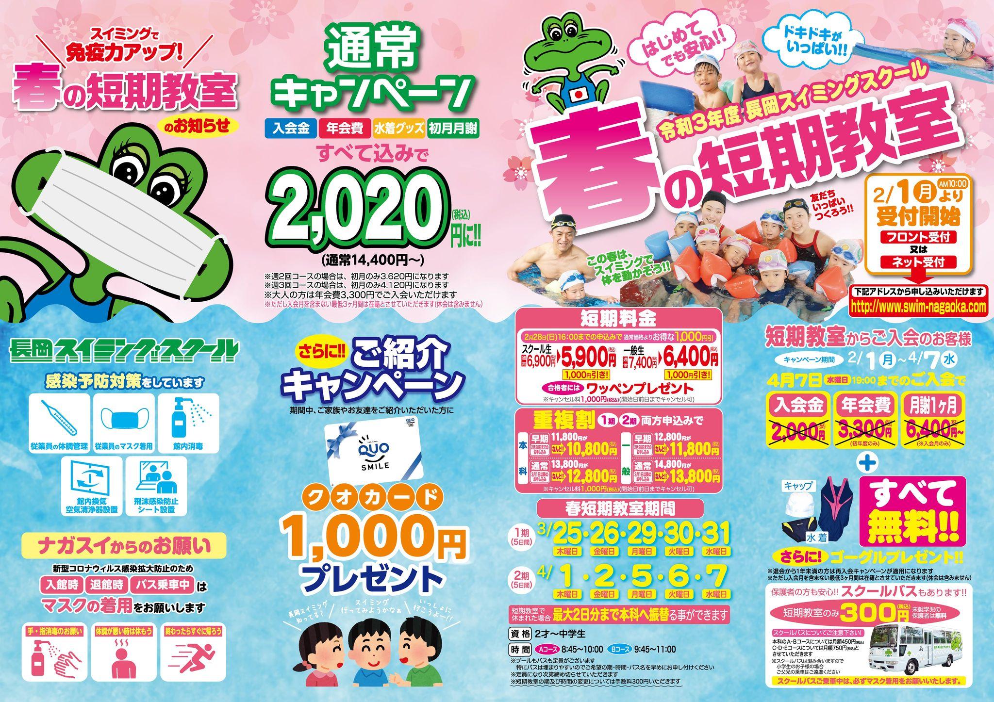 春の短期教室2021開催!