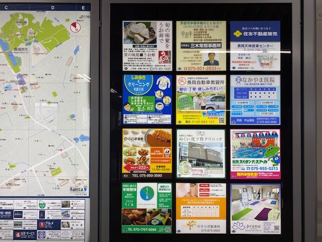 阪急長岡天神駅ナカ広告に出てます!